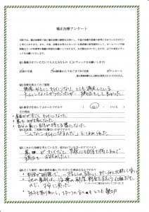 大橋さんアンケート