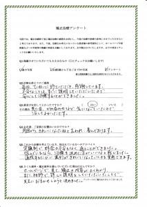 杉山晴信さんアンケート