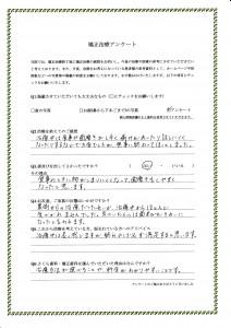 近藤亜美さんアンケート