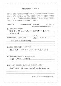平田さえさんアンケート