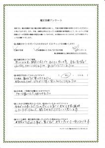木村文さんアンケート